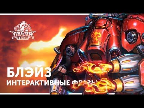 видео: Блэйз - Интерактивные Фразы | heroes of the storm