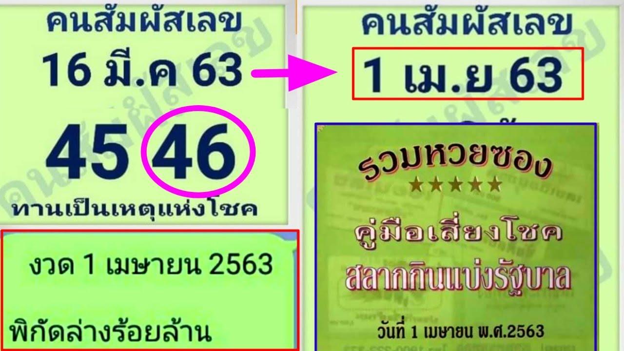 เลขเด็ด คนสัมผัสเลข พิกัดล่างร้อยล้าน คู่มือเสี่ยงโชค 1 เม.ย.63