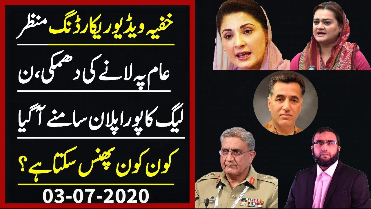**Maryam Nawaz's New Plan After Arshad Malik Removal**    Talat Hussain Reveals