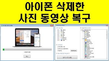아이폰 삭제한 사진 동영상 복구