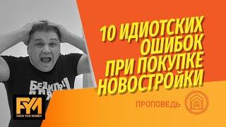 10 ошибок при покупке квартиры в Новостройке для жизни. Как не ошибиться, в выборе Застройщика?