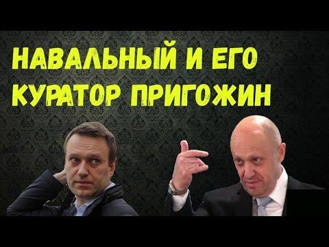 Навальный спалился. Тайная встреча с хозяином.