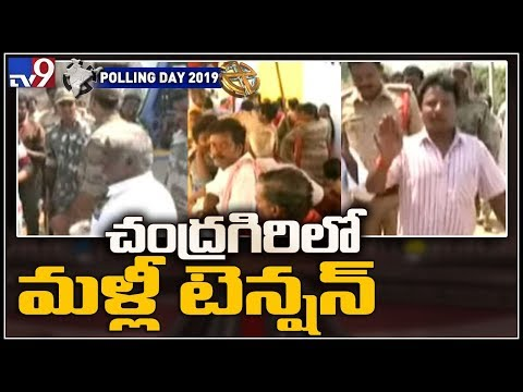 Repolling in Chandragiri : TDP, YCP workers clash at Ramachandrapuram - TV9