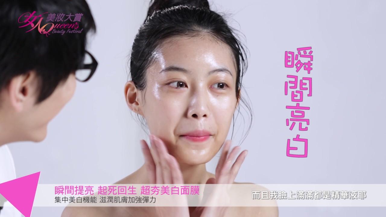 女人美妝大賞 日本藥妝超夯美白面膜 牛爾老師 - YouTube