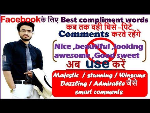 Compliment words for facebook post or pic/ facebook के लिए best comments या compliment words