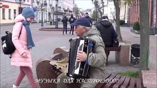 МУЗЫКА ДЛЯ НАСТРОЕНИЯ!!! Brest! Street! Music! Busker!