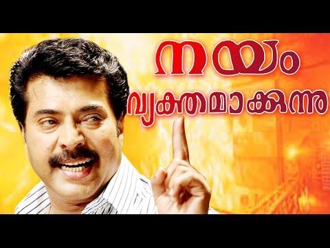 NAYAM VYAKTHAMAKKUNNU | Malayalam Full Movie | Mammootty & Shanthi Krishna | Family Entertainer