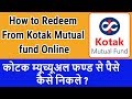 How to Redeem From Kotak Mutual fund Online | How to withdraw money from Mutual Fund | Hindi