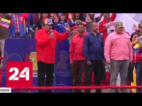 Мадуро назвал Гуайдо
