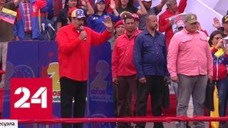 Мадуро назвал Гуайдо клоуном: Фейгин призвал блокировать президента Венесуэлы в соцсетях - Россия 24