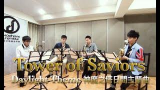 【 Tower of Saviors – Daylight Theme 神魔之塔日間主題曲 】遊戲主題曲|改編樂曲演奏