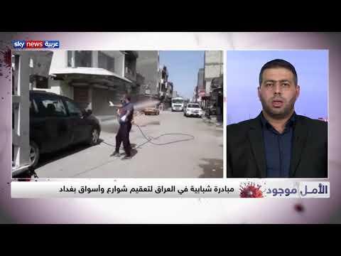 مبادرة شبابية في العراق لتعقيم شوارع وأسواق بغداد  - نشر قبل 1 ساعة
