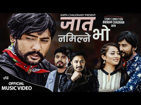 Jaat Namilne Bho    Bishal Niroula    Ft. Bikram Budhathoki /Anita Chaudhary/ Chhiya Chhiya Bhayera