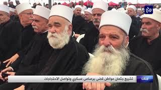 لبنان.. تشييع جثمان مواطن قضى برصاص عسكري - (14-11-2019)