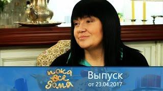 Пока все дома. Вгостях уАллы Духовой. Выпуск от23.04.2017