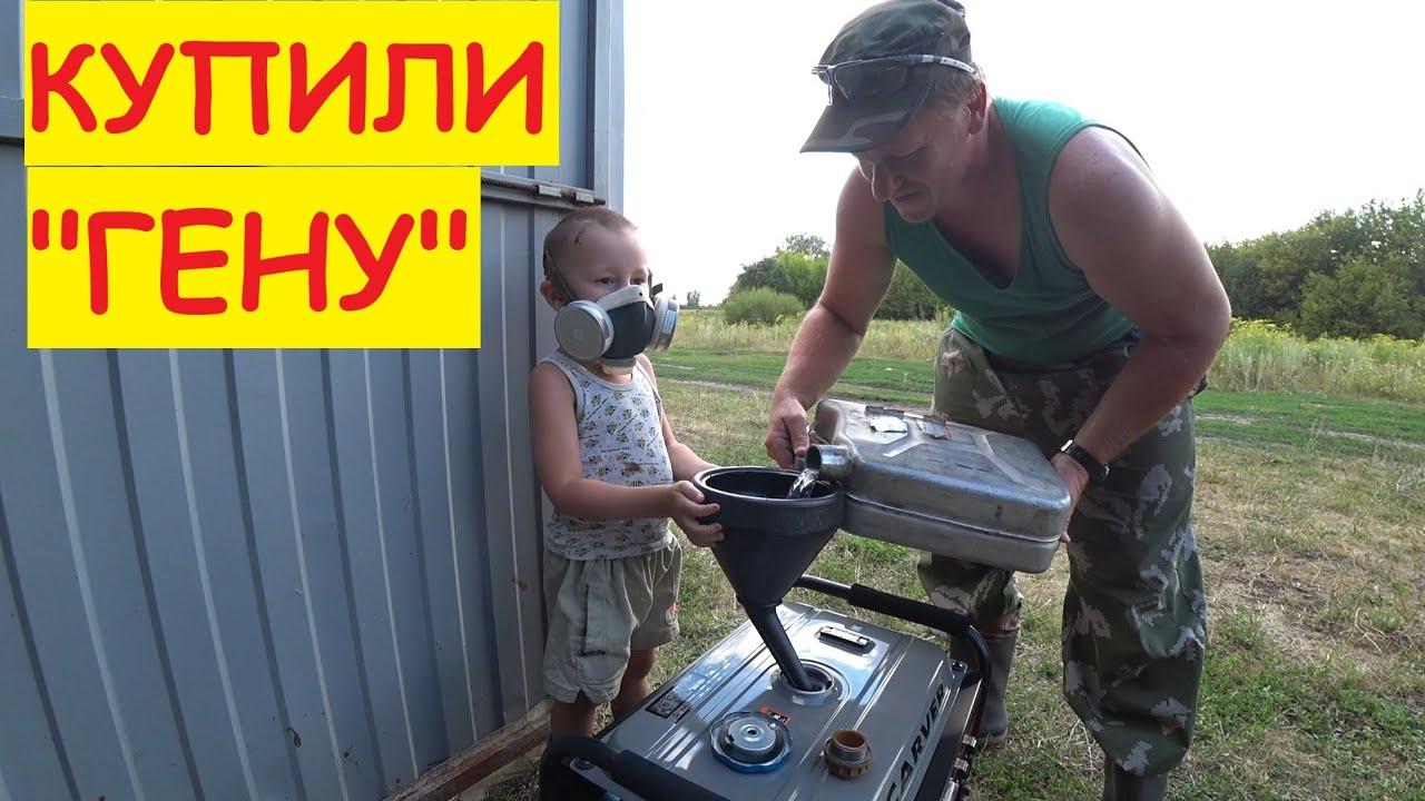 КУПИЛИ ГЕНЕРАТОР / Изучаем с сыновьями и запускаем / Семья в деревне / Жизнь в деревне