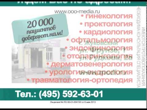Медицинский центр диагностики и лечения, г. Жуковский