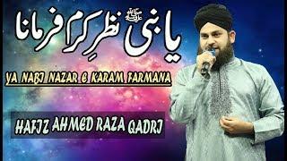 Ya Nabiﷺ Nazar e Karam Farmana | Hafiz Ahmed Raza Qadri | 23 Sehar Transmission | Ramadan 2018