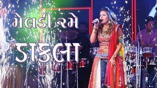 Ambe Maa Na Dakla | Aishwarya Majmudar | Meldi Maa | Gujarati Garba