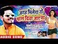 Vishwjeet Vishu का दमदार गाना 2018 - Jagha Milega To Paas Diya Jayega - Bhojpuri Hit Songs 2018 New