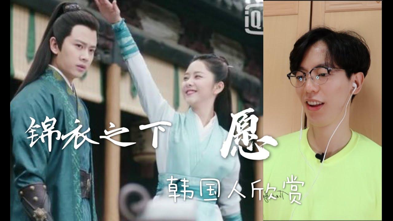 【反应/reaction】韩国人欣赏周深《愿》反应...?永远听不腻的嗓音