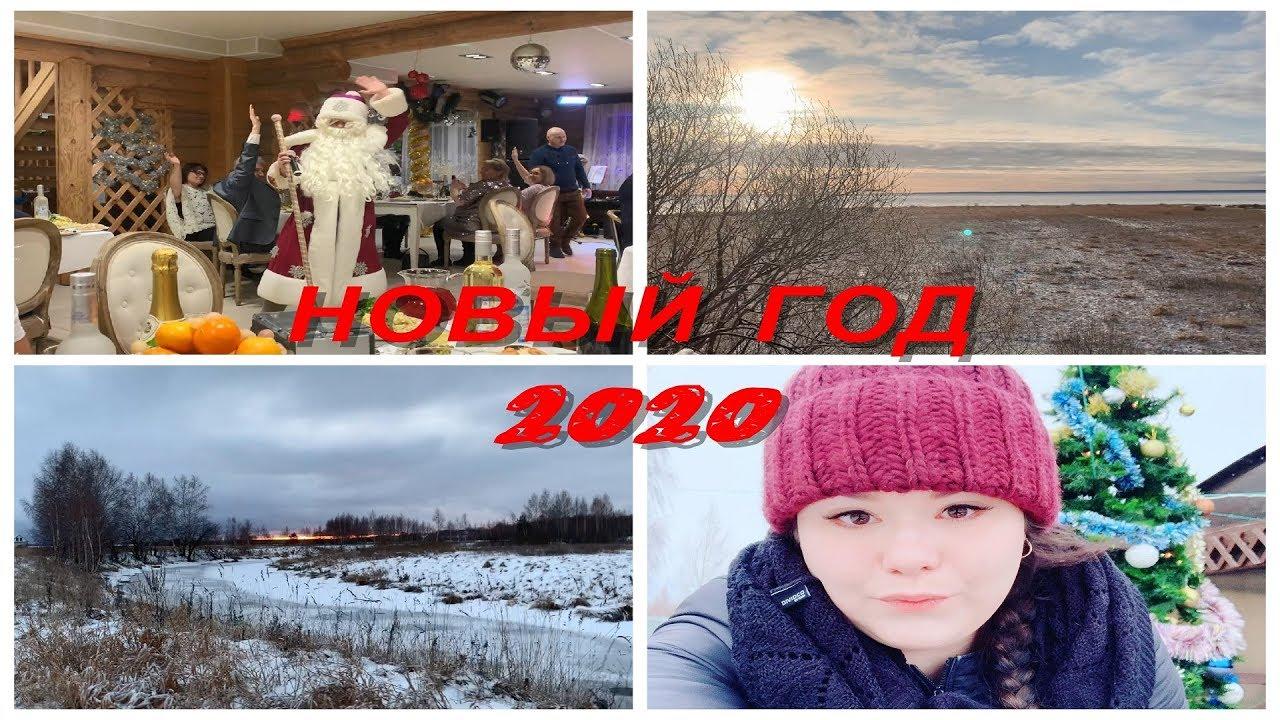 КАК МЫ ВСТРЕТИЛИ НОВЫЙ ГОД 2020 🌲 ️🎁🏠🎄 - YouTube
