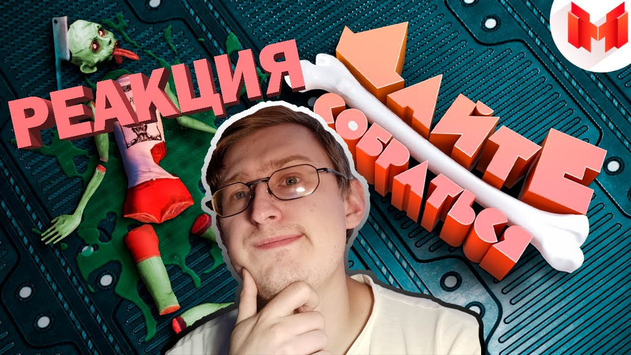 [Game bottom] Help me pull myself together | Marmok | RUSSIAN REACTION