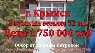 2 к/кв + 1 сотка земли в г. Крымск. Недвижимость краснодарского края.