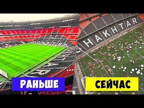 Донбасс Арена - Что с ней сейчас 2019