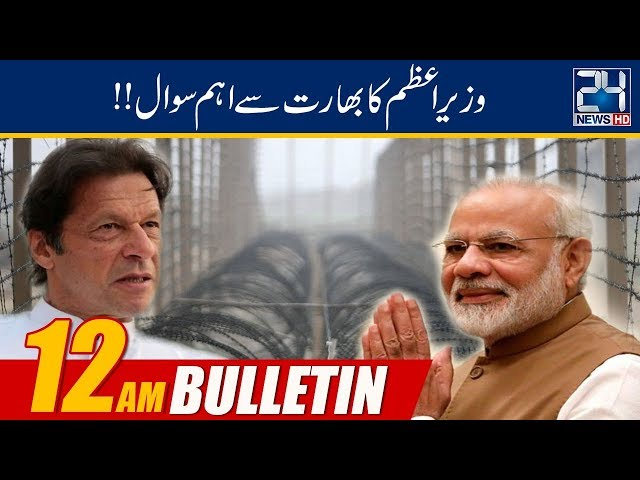 News Bulletin | 12:00 AM | 20 Feb 2019 | 24 News HD