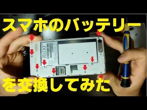 スマホのバッテリーを交換してみた Huawei Ascend G6 How to replace smart phone battery