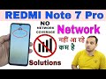 Redmi Note 7 Pro Network Problem: No Network & Low Network Solutions