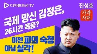국제망신 김정은, 26시간 폭음? 이젠 피의 숙청 아님 실각! [진성호 가라사대]