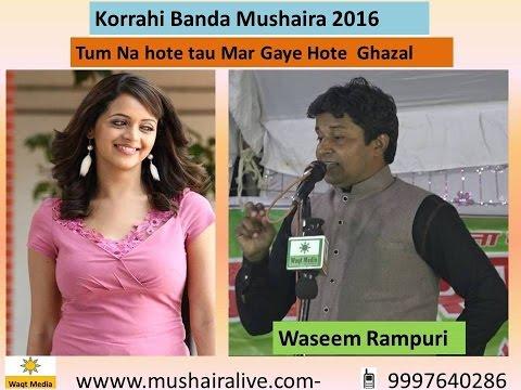 Waseem Rampuri - Korrahi Bnada Mushaira 2016
