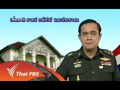 ที่นี่ Thai PBS : การบ้านบริหารประเทศ นายกฯ ประยุทธ์ (22 ส.ค.57)