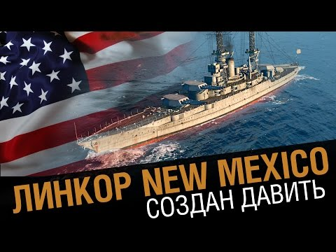 New Mexico - Линкор созданный давить [World of Warships 0.5.5]