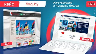 Кейс. Разработка и продвижение сайта под ключ - flag.by (изготовление и продажа флагов)
