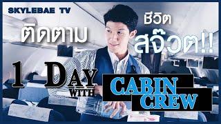 ONE DAY WITH CABIN CREW มาติดตามชีวิตสจ๊วต 1 วัน!! (ENG Sub)