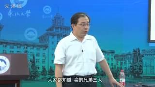 东北大学:易学与中国管理艺术 第4讲 厚德载物与人生理想境...