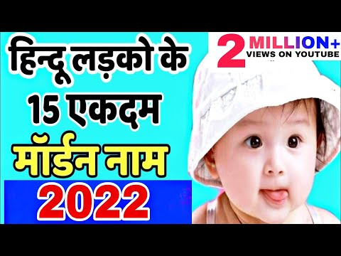 Top 15 Latest Indian Baby Boy Names In Hindi | New Baby Boy Names For Hindu | Unique Baby Boy Names