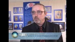 Магнитогорск. Открытие выставки «Пакт Рериха  История и современность»