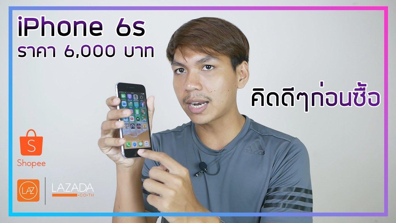 รีวิว iPhone 6s ราคา 6,000 บาทจาก Shopee คิดดีๆก่อนซื้อ