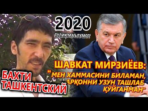 Baxti Tashkentskiy, Mafiya olami, Shavkat Mirziyoyev