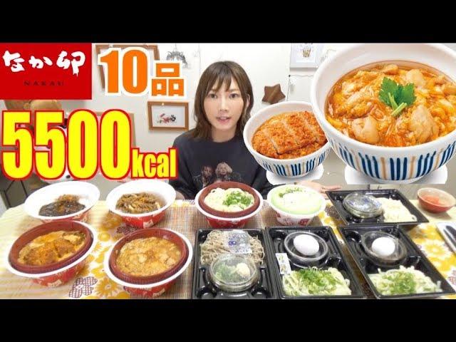 【大食い】[なか卯]親子丼からうどんまで!木下が選ぶ10品[5500kcal]【木下ゆうか】
