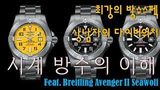 [오디오개선][ex-Collect#1] 시계 방수의 이…