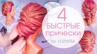 БЫСТРЫЕ ПРИЧЕСКИ в ШКОЛУ из прямых волос. ПРОСТЫЕ прически 💛 QUICK AND EASY HAIRSTYLES