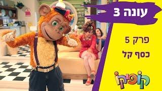 קופיקו עונה 3 פרק 5   כסף קל