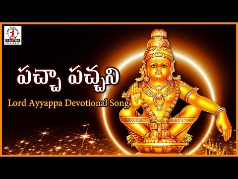 Lord Ayyappa Telugu Devotional Songs | Pachha Pachhani Popular Song |  Lalitha Audios And Videos