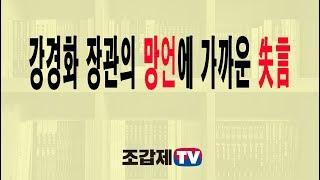 [조갑제TV]