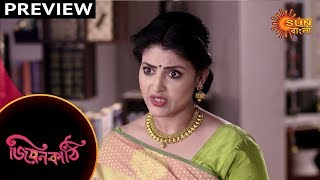 Jiyonkathi - Preview | 23rd Nov 19 | Sun Bangla TV Serial | Bengali Serial